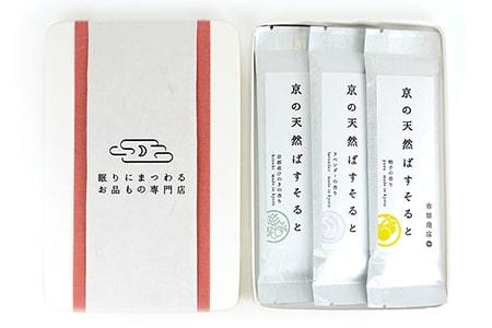 京の天然 ばすそると|3種の香りセット