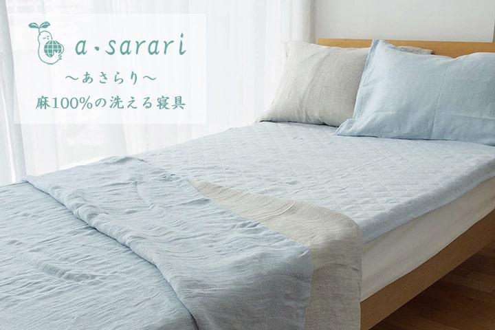 麻100%の洗える寝具 a・sarari あさらり