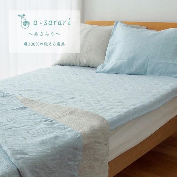 麻100%の洗える寝具 a・sarari(あさらり)