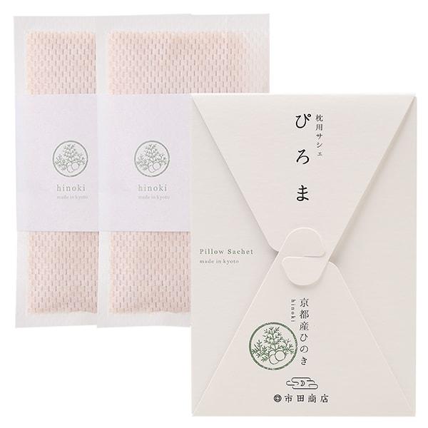 ぴろま 枕用サシェ <京都産ひのき>