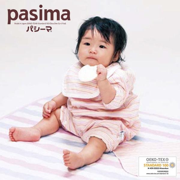 赤ちゃんが口に含んでも安心な安全素材「パシーマ」