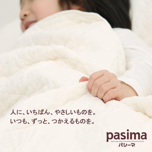 パシーマ その他寝具・衣類