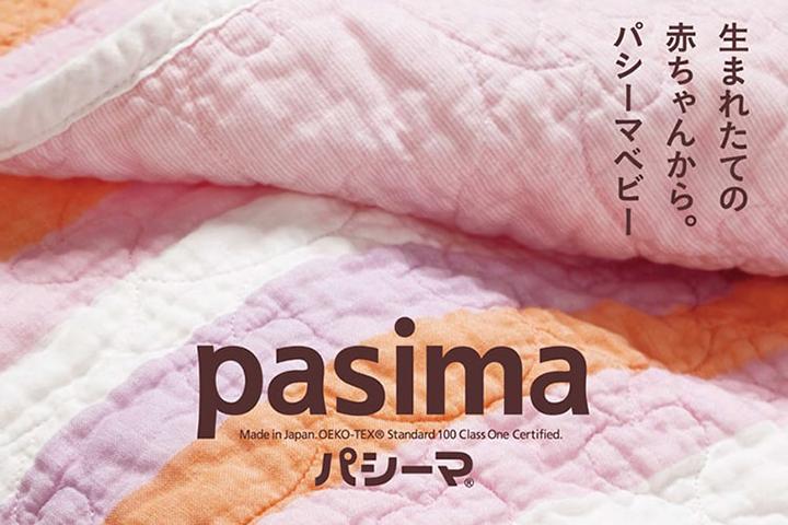 パシーマベビー(パシーマのベビー用品)