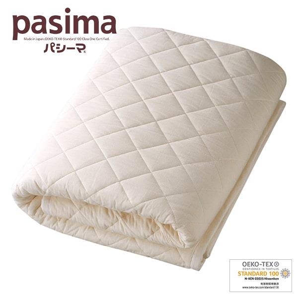 パシーマ パットシーツ シングル 110×210cm