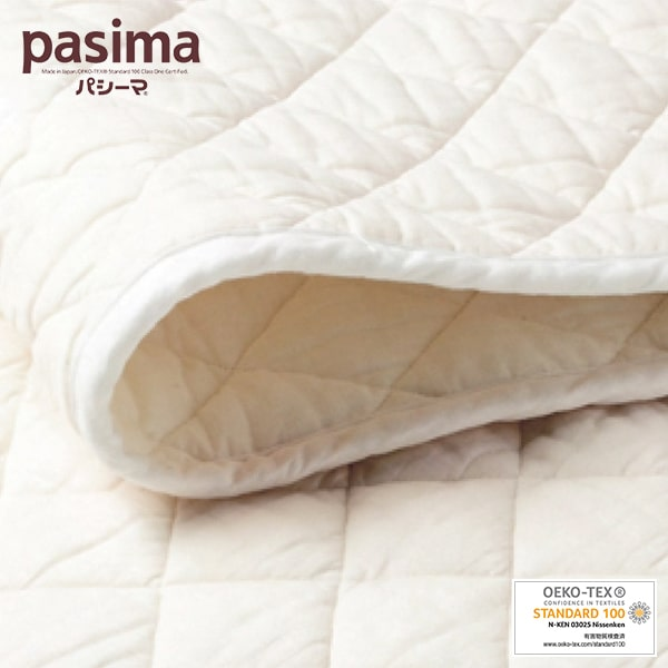 パシーマ|パットシーツ