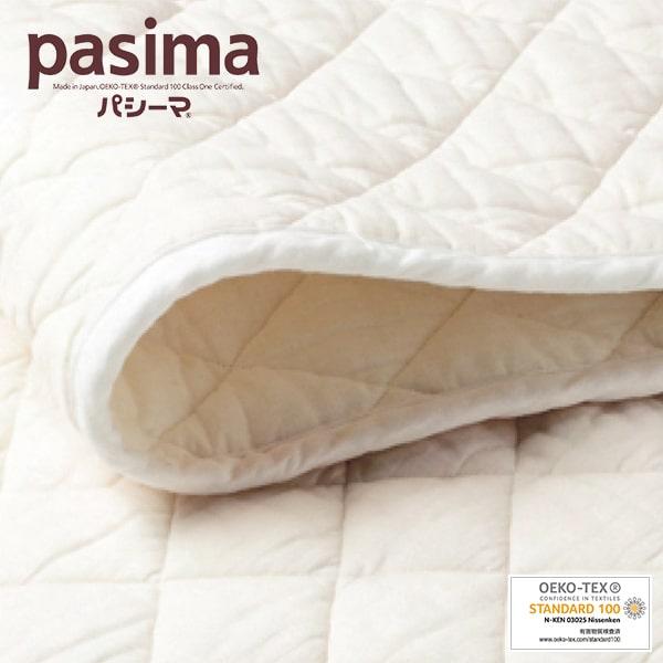 パシーマベビー シンプルパッドシーツ 80×120cm