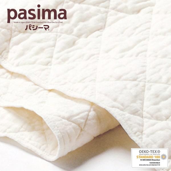 パシーマ キルトケット <シングル> 145×240cm